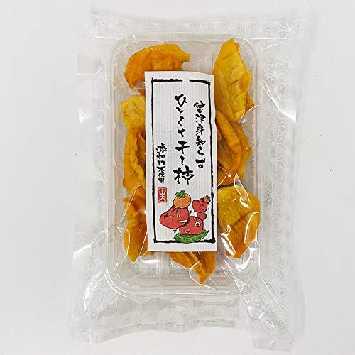 【山内果樹園】會津身知らず ひとくち干し柿 50g×3袋 添加物不使用【クリックポストにて発送】