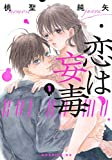 恋は妄毒(1)