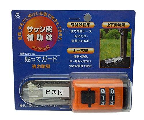 ALPHA(アルファ) サッシ窓 補助錠 貼ってガード ビス付 橙