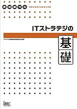 表紙: ITストラテジの基礎 | アイテック情報技術教育研究部
