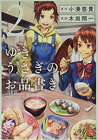 ゆきうさぎのお品書き 2 (ヤングジャンプコミックス)