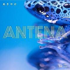 ANTENA「あいのうた」の歌詞を収録したCDジャケット画像