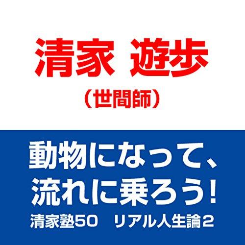 『清家塾50 ワイルド人生論2――動物になって、流れに乗ろう!』のカバーアート