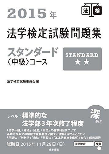 2015年法学検定試験問題集スタンダード〈中級〉コース