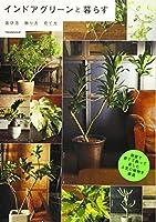 インドアグリーンと暮らす 選び方・飾り方・育て方