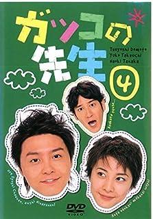 ガッコの先生 vol.4 [DVD]