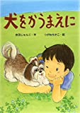 【Amazon.co.jp 限定】犬をかうまえに (文研ブックランド)