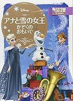 アナと雪の女王 かぞくの おもいで (ディズニーゴールド絵本)