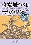 新装版 奇貨居くべし(三) 黄河篇 (中公文庫)