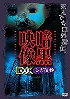 暗黒映像DX 心霊編2 [DVD]