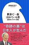 世界で一番売れている薬~遠藤章とスタチン創薬~(小学館新書)