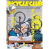 BiCYCLE CLUB (バイシクルクラブ)2020年7月号 No.423(ここから始める!自転車インドアスタイル)[雑誌]