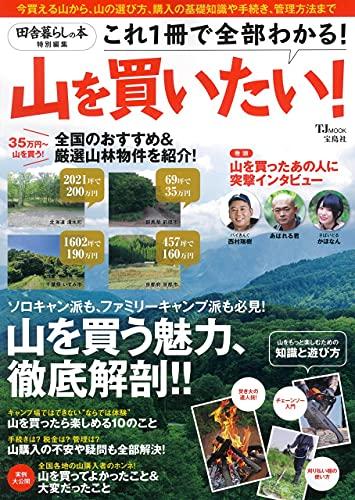 田舎暮らしの本特別編集 山を買いたい! (TJMOOK)