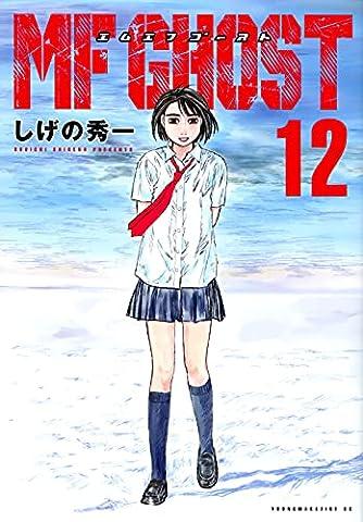MFゴースト(12) (ヤンマガKCスペシャル)