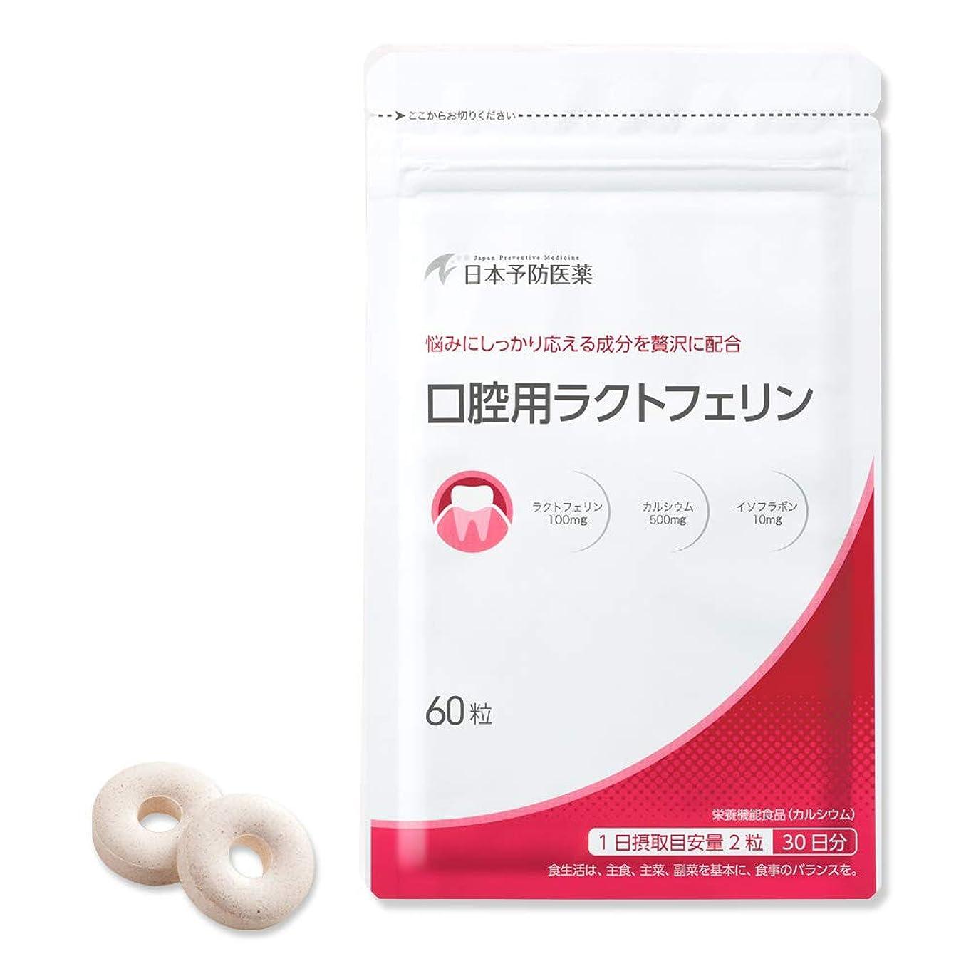 未知の敵過度に【公式店販売】口腔用ラクトフェリン 60粒入(30日分)日本予防医薬