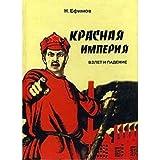 Krasnaia Imperiia: Vzlet i Padenie: Voennaia Politika SSSR: 1917-1991[Red empire: Raise and fall: Military policy of the USSR: 1917-1991]