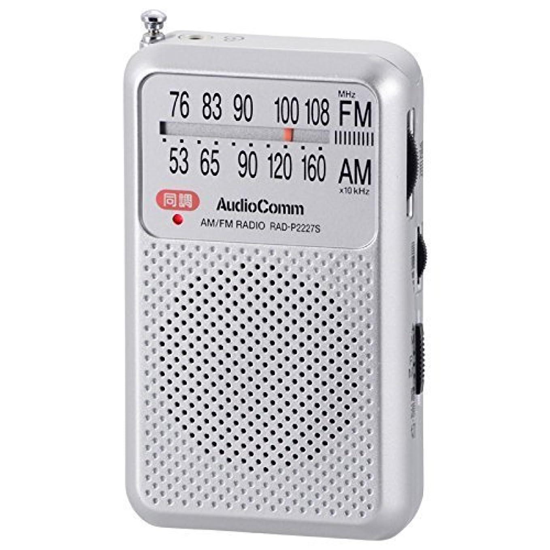 バッチパイプトリム(薄型?軽量?イヤホン付属) AM/FM/ワイドFM対応 ポケットラジオ オーム電機 RAD-P2227S-S(シルバー)
