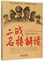 The Interpreting of Famous Generals in World War (Chinese Edition)