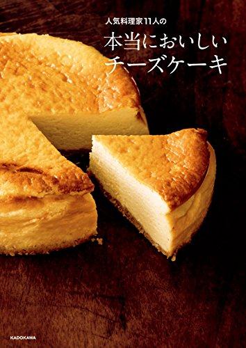 人気料理家11人の 本当においしいチーズケーキ