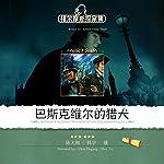 福尔摩斯探案集之巴斯克维尔的猎犬 - 福爾摩斯探案集之巴斯克維爾的獵犬 [Sherlock Holmes: The Hound of the Baskervilles] (Audio Drama)                   Auteur(s):                                                                                                                                 Arthur Conan Doyle                               Narrateur(s):                                                                                                                                 陈大刚 - 陳大剛 - Chen Dagang,                                                                                        韩宇 - 韓宇 - Han Yu                      Durée: 4 h et 12 min     Pas de évaluations     Au global 0,0