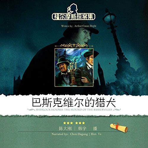 Couverture de 福尔摩斯探案集之巴斯克维尔的猎犬 - 福爾摩斯探案集之巴斯克維爾的獵犬 [Sherlock Holmes: The Hound of the Baskervilles] (Audio Drama)