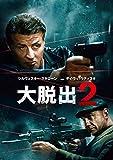 大脱出2[DVD]