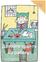 Давай пойдем на работу/Let's Go To Work (Reading Corner) (Russian Edition)