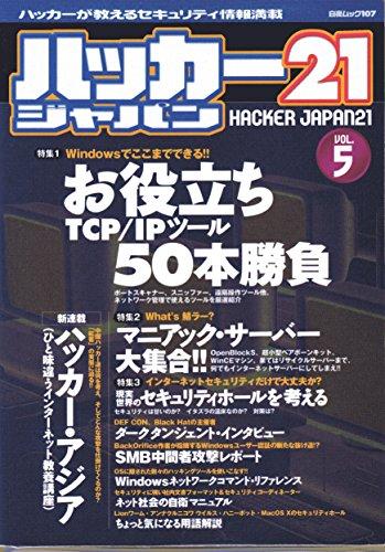 ハッカージャパン21 vol.5 (白夜ムック Vol. 107)