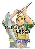 Match the Hatch 1  マッチ ザ ハッチ