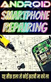 Android Smart Phone Repairing 2020: Learn Learn how to fix any Android hardware faults easy (Hindi Edition)