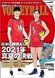 月刊バレーボール 2021年 8月号 [雑誌]