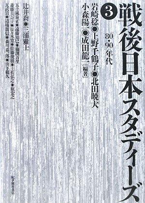 戦後日本スタディーズ3 80・90年代