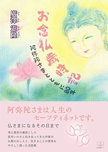 お念仏歳時記:阿弥陀さまとともに80年(22世紀アート)