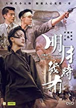 Our Time Will Come (Region 3 DVD / Non USA Region) (English Subtitled) 明月幾時有