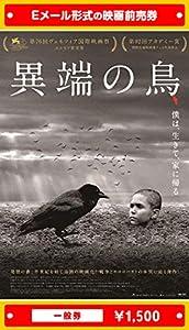 『異端の鳥』2020年10月9日(金)公開、映画前売券(一般券)(ムビチケEメール送付タイプ)