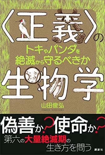 〈正義〉の生物学 トキやパンダを絶滅から守るべきか (KS科学一般書)