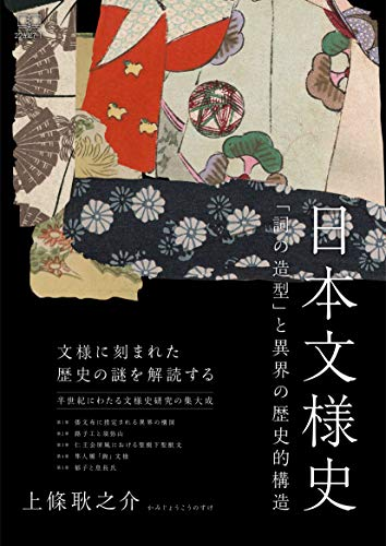 History of Japanese patterns The modeling of lyrics and the historical structure of another world (Japanese Edition)