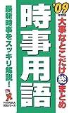 大事なとこだけ総まとめ 時事用語〈'09年度版〉最新時事をスッキリ解説! (NAGAOKA就職シリーズ)