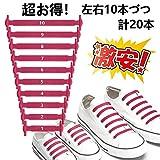 RJ-Sport ゴム製結ばない靴紐 スニーカー 伸びる靴紐 ほどけない 簡単取り付け 靴紐が解けてイライラを解消 脱ぎ履きが楽々 子供から高齢者までも対応 (ピンク)
