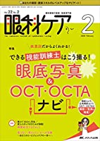 眼科ケア 2020年2月号(第22巻2号)特集:疾患別だからよくわかる!  できる視能訓練士はこう撮る!   眼底写真&OCT・OCTAナビ