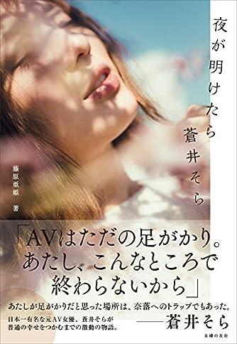 【Amazon.co.jp 限定】夜が明けたら 蒼井そら