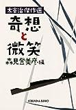 奇想と微笑―太宰治傑作選 (光文社文庫)
