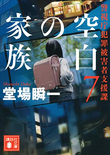 空白の家族 警視庁犯罪被害者支援課7 (講談社文庫)