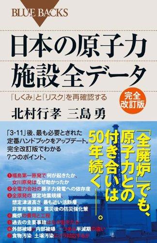 日本の原子力施設全データ 完全改訂版―「しくみ」と「リスク」を再確認する (ブルーバックス)の詳細を見る
