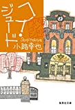 ヘイ・ジュード 東京バンドワゴン (集英社文庫)