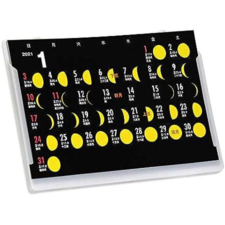 月齢カレンダーVol.2(moon-yellow)