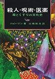 殺人・呪術・医薬―毒とくすりの文化史