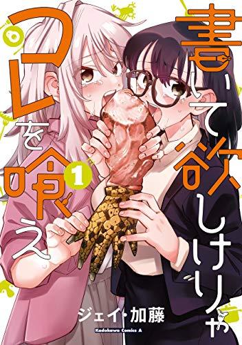 書いて欲しけりゃコレを喰え (1) (角川コミックス・エース)
