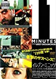 イレブン・ミニッツ [DVD] image