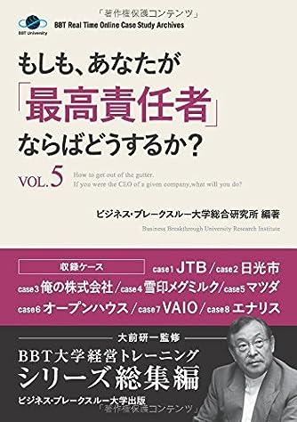 もしも、あなたが「最高責任者」ならばどうするか?Vol.5(大前研一監修/シリーズ総集編) (ビジネス・ブレークスルー大学出版(NextPublishing))